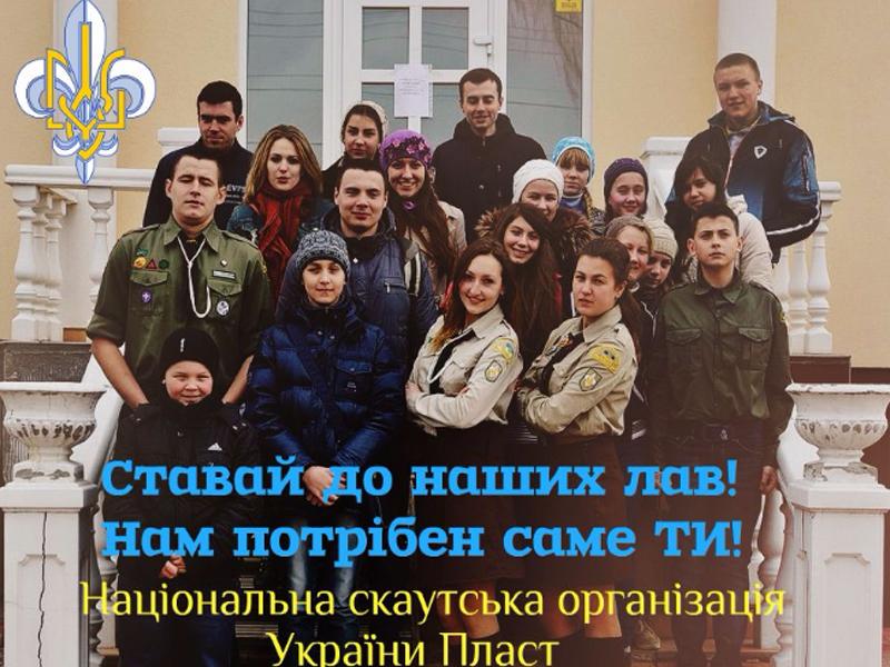 """Національна Скаутська Організація """"ПЛАСТ"""". Станиця Калинівка"""